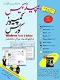 Rapidex Computer Course urdu by Rapidex Editorial Board