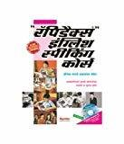 Rapidex English Speaking Course Marathi by PUSTAK MAHAL EDITORIAL BOARD