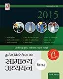 Samanya Adhyan Paper 2016 I Hindi 9.1.4 by J.K. Chopra