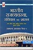 Bhartiya Rajvyavastha Samvidhan Evam shasan General Studies Paper-I