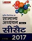 General Studies Papers-II CSAT 2016 Hindi by Chopra J K