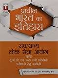 History of Ancient India Hindi Prachin Bharat Ka Itihaas 17.1.2 by Aminay Bindu Gupta Kunwar Digbijay Singh