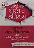 History of Modern India Hindi Adhunik Bharat ka Itihaas 17.3.2 by Aminay Bindu Gupta Kunwar Digbijay Singh