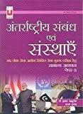 International Relations and Organizations Hindi