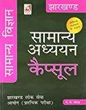 Jharkhand GS Capsule General Science by J.K. Chopra