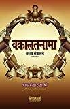 Vakalatnama Kavya Sankalan Hindi by Aasri Chandra Shekhar