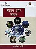 Science And Life D.U - Hindi Edn by J P KHURANA