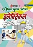 A Hand Book on Electrical by Editorial Board: Samanya Gyan Darpan