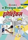 A Hand Book on Electrical by Editorial Board: Samanya Gyan Darpan