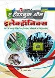 A Hand Book on Electronics by Hardey Narang