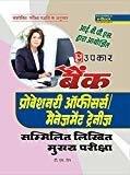 Bank Probationary Officers  Management Trainees Sammilit Likhit Pariksha by T.S. Jain