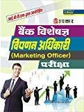 Bank Specialist Marketing Officer Exam by Lal