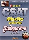 C-SAT Civil Services Prarambhik Pariksha Aptitude Test Paper-II by Editorial Board: Pratiyogita Darpan
