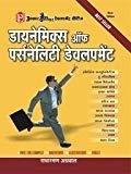 Dynamics of Personality Development by Radha Raman Agarwal