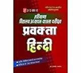 Haryana T.E.T. Pravakta Hindi Varg-3 by Dilip Pandey