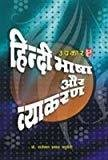 Hindi Bhasha Aur Vyakaran by Rajeshwar Prasad Chaturvedi