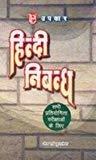Hindi Nibandh by Jain