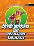 Hindi Sahitya Ka Tathyaparak Adhyayan by Onkar Nath Verma