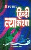 Hindi Vyakaran by Rajeshwar Parsad Chaturvedi