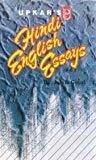 Hindi-English Essays by Upkar Prakashan Editorial Board