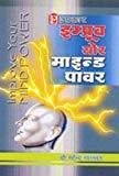 Improve Your Mind Power by Mahendra Saraswat