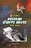 Manak Computer Typing Hindi-English by Onkar Nath Verma
