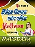 Navodaya Vidhyalaya Pravesh Pariksha Hindi Bhasha For Class VI by Rajendra Parsad Chaturvedi