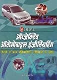 Objective Automobile Engineering by Pramod Kumar Mishr
