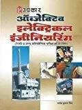 Objective Electrical Engineering by Pramod Kumar Mishr