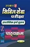 Pathyakram Civil Sewa Pariksha by Editorial Board: Pratiyogita Darpan