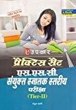 Practice Set S.S.C. Sanyukat Snatak Stariy Pariksha Tier-II by Manjul Tyagi