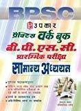 Practice Work Book B.P.S.C. Prarambhik Pariksha Samanya Adhyayan by Editorial Board: Pratiyogita Darpan