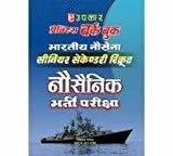 Practice Work Book Bhartiya Nausena S.S.R. Nausainik Bharti Pariksha by Editorial Board: Samanya Gyan Darpan