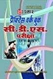 Practice Work Book C.D.S. Pariksha by Upkar Prakashan
