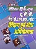 Practice Work Book U.G.C.-NETJ.R.F.SET Shikshan Evam Shodh Abhiyogyata Compulsory Paper by K. Kautilya