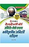 Railway Bharti Board Assistant Loco Pilot PsychologicalAptitude Test by B.K. Singh