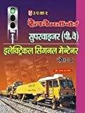 Railway Bharti Board Supervisor P.Way  Electrical Signal Maintainer Grade-II by Editorial Board: Samanya Gyan Darpan