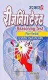 Reasoning Test Non-Verbal by Pramod Kumar Mishr