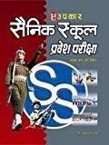 Sainik School Pravesh Pariksha For Class IX by Lal