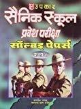 Sainik School Pravesh Pariksha Solved Papers For Class VI by Editorial Board: Samanya Gyan Darpan