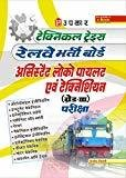 Technical Trades Railway Assistant Loco Pilot  Technician Grade III Examinations by Dilip Tiwari