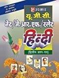UGC-NETJRFSLET - Paper II NETJ.R.F.SET Hindi Paper-II by Dilip Pandey