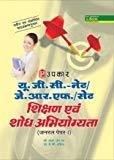 Shikshan Avam Shodh Abhiyogita Code No. 200 by Slate Shikshan Avam Shodh Abhiyogyata (Junral Paper 1) U. G. C. Net