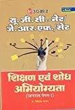 U.G.C.-NETJ.R.F.SET Shikshan Evam Shodh Abhiyogyata General Paper-I by Mithilesh Pandey