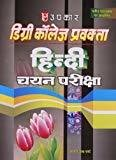 Degree College Pravakta Hindi Chayan Pariksha by Onkar Nath Verma