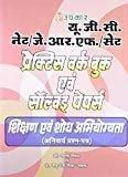 UGC NETJRFSET Practice Work Book  Solved Papers Shikshan Evam Shodh Abhiyogyata Anivarya Prashan-Patra by Neelam Mittal