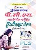 Uttarakhand P.C.S. Prarambhik Pariksha Aptitude Test Paper-II by Editorial Board: Pratiyogita Darpan