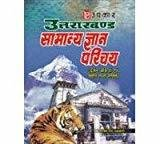 Uttarakhand Samanya Gyan Evam Jila Darshan With Latest Facts and Data by Narayan Singh Garakoti