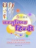 Vastunisth Hindi by Onkar Nath Verma