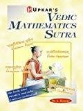Vedic Mathematics Sutra by Alok Kumar